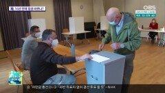 독일 사민당 초박빙 선두…정권교체 ′청신호′