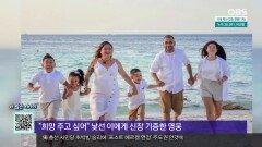 [오늘의 세계] 美 견공의 베이스 러닝 ′다리야 움직여라!′