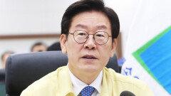 이재명 경기도지사, 태풍 비상에 취임식 취소…빗속 임기 시작