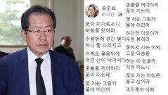 """홍준표 """"페북 정치 끝, 다시 일상으로""""…내달 중순 미국행"""