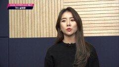 """설하윤 """"′트롯 전국체전′, 무대 너무 서고 싶어 출전"""" (인터뷰)"""