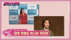 [부부의 세계②] 윤유선·박진희, 남편 외조에 결혼 후 빛나는 커리어