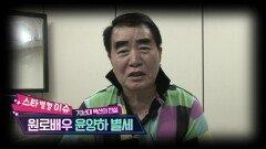 원로 배우 윤양하, 美 자택서 별세…향년 81세