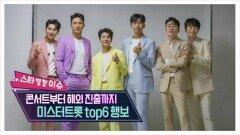 콘서트부터 연기 도전까지… ′미스터트롯′ TOP6 행보