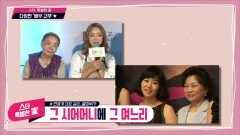 [스타, 특별한 家②] 김수미·서효림-김용림·김지영, 찰떡궁합 고부