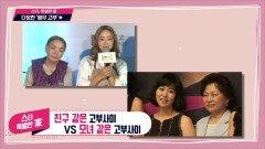 [스타, 특별한 家①] ′친구 같은′ 김수미·서효림 VS ′모녀 같은′ 김용림·김지영