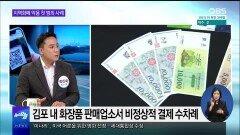 [OBS 뉴스 오늘] 지역화폐 악용 첫 범죄 사례