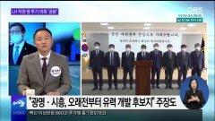 [OBS 뉴스 오늘] LH 직원 땅 투기 의혹 ′공분′