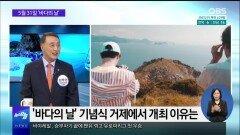 "[OBS 뉴스 오늘] ""바다 지키기, 미래 위한 시대적 사명"""