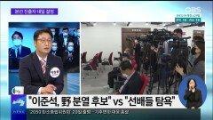 [OBS 뉴스 오늘] 정치권 흔든 ′이준석 돌풍′…與 ′꼰대′ 전락