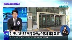 [OBS 뉴스 오늘] 경기도 공공기관 7곳 이전