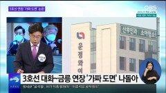 [OBS 뉴스 오늘] 이재명 ′기본소득′ vs 오세훈 ′안심소득′