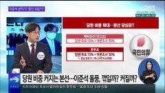 [OBS 뉴스 오늘] 野 이준석 돌풍…與 조국 그늘