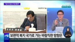 [OBS 뉴스 오늘] 복지기준선·소득환산제 개선 방안은