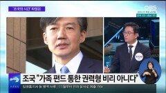 [OBS 뉴스 오늘] ′조국의 시간′ 왜?…′윤석열의 진심′ 무엇?