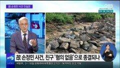 [OBS 뉴스 오늘] 故 손정민 사건 ′혐의 없음′ 종결되나
