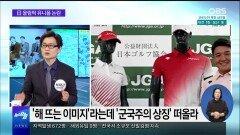 [OBS 뉴스 오늘] ′잔여 백신 앱′ 해외서 칭찬 일색