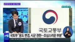 [OBS 뉴스 오늘] 경인 지자체장 아파트 재산, 국민 평균 3배