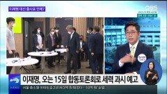 [OBS 뉴스 오늘] 지방선거 D-1년…최대 변수는 ′대선′