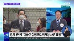 [OBS 뉴스 오늘] 이재용 사면론 ′솔솔′…경제 효과 있을까