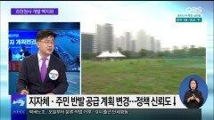 [OBS 뉴스 오늘] 과천청사 부지 개발 철회 후폭풍 오나