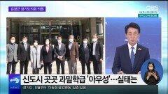 [OBS 뉴스 오늘] 신도시 학교 ′과밀학급′ 고민…대책은