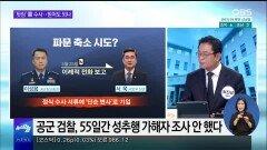 [OBS 뉴스 오늘] ′공군 부사관 성추행 사망′ 군 수사 믿어도 되나