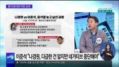 [OBS 뉴스 오늘] 국민의힘 전당대회 D-2…막판 설전 치열