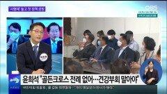 [OBS 뉴스 오늘] ′사형제′ 놓고 尹-洪 첫 정책 공방