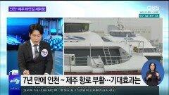 [OBS 뉴스 오늘] 인천~제주 바닷길 재취항