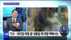[OBS 뉴스 오늘] 참담한 택배 산업 현주소는