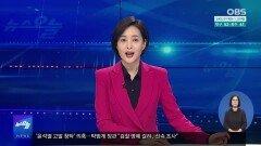 [OBS 인섬 뉴스] 신시모도 소식…평화도로 사업 기대