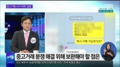[OBS 뉴스 오늘] 중고거래 사기 피해 ′급증′