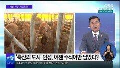 """[OBS 뉴스 오늘] """"경기도 내 가짜농민 증가""""…대책은?"""
