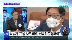 [OBS 뉴스 오늘] ′尹 고발 사주 의혹′ 진실 공방