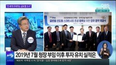 """[OBS 뉴스 오늘] """"세계가 주목하는 글로벌 도시 ′인천경제자유구역′"""""""