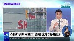 [OBS 뉴스 오늘] 이천시, GTX 유치 추진 ′박차′