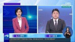 [OBS 뉴스 오늘] 경기지역 농수산업 위기 돌파구는