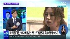 [OBS 뉴스 오늘] 고발 사주 의혹 ′프레임 전쟁′