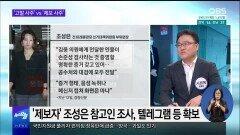 [OBS 뉴스 오늘] ′고발 사주′ vs ′제보 사주′
