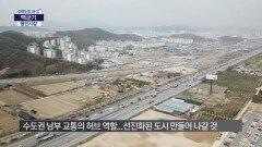 """백군기 """"3기 신도시 ′플랫폼 시티′ 통해 자족도시, 명품도시 용인 만들 것"""""""