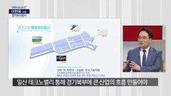 """이헌욱 """"일산 테크노밸리 통해 경기북부에 큰 산업 흐름 만들어야"""""""