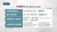 """반기문 """"미세먼지 1차 국민정책제안 발표...석탄발전소 최대 27기 가동 중단"""""""