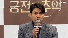 """′알함브라 궁전의 추억′ 현빈 """"증강현실 소재 신선"""""""