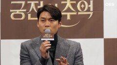 """′알함브라 궁전의 추억′ 현빈 """"AR 상상연기, 초반 생소하고 낯설었다"""""""