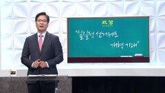 """[조성대의 政答] """"실질적 선거제도 개혁 기대"""""""