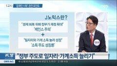 [조성대의 政答] 문재인 경제 정책 주목…J노믹스란?