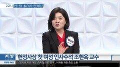 [조성대의 政答] 헌정 사상 첫 여성 인사수석 조현옥 교수
