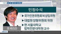 [조성대의 政答] ′조국 카드′ 검찰 개혁 신호탄 되나
