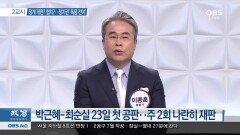 [조성대의 政答] 새 정부 첫날 ′국정 농단′ 재판 5건 열려